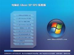 电脑店Windows xp 通用装机版 2021