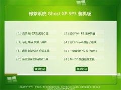 绿茶系统Ghost WinXP 快速装机版 2021
