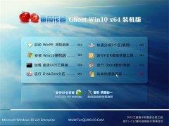 番茄花园Windows10 专业装机版64位 2021