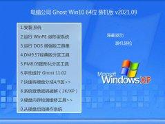 电脑公司Win10 安全装机版64位 2021.09