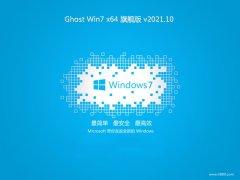 <font color='#CC0000'>系统之家64位win7最新简体版v2021.10</font>