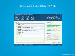 系统之家Ghost Win8.1 (64位) 安全装机版2021v02(免激活)