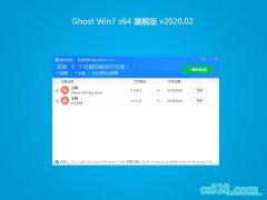 系统之家GHOST WIN7 (X64) 快速旗舰版 2020v02(自动激活)