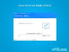 系统之家Win10 Ghost 64位 修正装机版 v2020.02