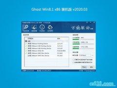 系统之家Ghost Win8.1x86 快速装机版2020年03月(激活版)