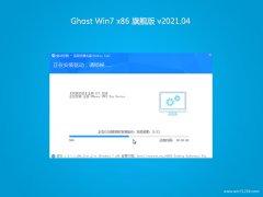 系统之家GHOST Win7x86 全新旗舰版 V2021.04月(自动激活)
