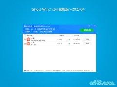 系统之家GHOST WIN7 X64位 全新旗舰版 2020.04月(激活版)