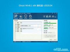 系统之家Ghost Win8.1 (64位) 全新装机版v2020年04月(激活版)
