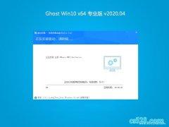 系统之家Ghost Win10 x64位 推荐专业版 2020.04(绝对激活)