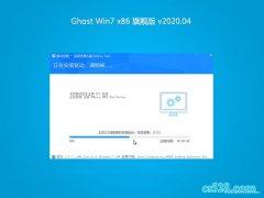 系统之家Win7 Ghost 32位 电脑城装机版 v2020.04