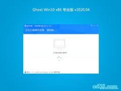 系统之家Win10 绿色装机版32位 v2020.04