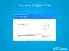 系统之家GHOST Win7x86 稳定旗舰版 V2020年05月(激活版)