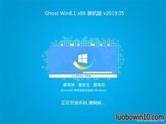 系统之家Ghost Win8.1x86 特别装机版v2019.05月(无需激活)