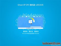 系统之家GHOST XP SP3 快速装机版【V2019年05月】