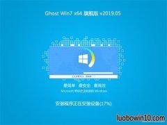 系统之家GHOST WIN7 x64 热门旗舰版 V201905(完美激活)
