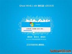 系统之家Ghost Win8.1 X64 完美装机版2019.05月(永久激活)