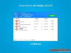 系统之家Ghost Win10x86 特别专业版 v2019.05月(无需激活)