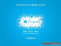 系统之家Ghost Win10 X64 热门专业版 v2019.05(自动激活)
