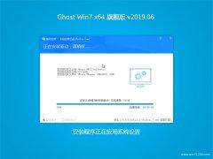 系统之家GHOST WIN7 x64位 家庭旗舰版 v2019年06月(绝对激活)