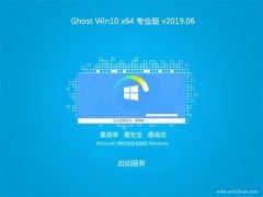 系统之家Ghost Win10 (X64) 极速专业版 2019年06月(无需激活)