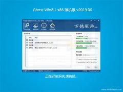 系统之家Ghost Win8.1x86 万能装机版v2019.06月(自动激活)