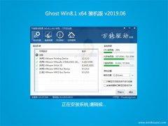 系统之家Ghost Win8.1 64位 快速装机版2019年06月(无需激活)