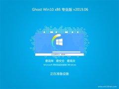 系统之家Ghost Win10x86 通用专业版 V2019年06月(完美激活)