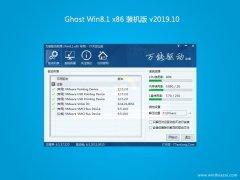 系统之家Ghost Win8.1x86 家庭装机版2019V10(无需激活)