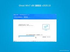 系统之家GHOST Win7x86 电脑城旗舰版 2020v10(无需激活)