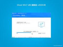 系统之家GHOST Win7x86 推荐旗舰版 2020年08月(完美激活)