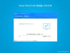 系统之家Ghost Win10 X64 极速专业版 V2019.09月(无需激活)
