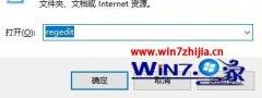 大神处理win10系统文件资源管理器左侧窗口中onedrive删除的方法?