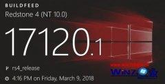为您微软发布win10Build17120:wdAG启动时间缩短的问题?