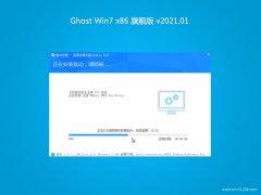 系统之家GHOST Win7x86 精选旗舰版 v2021年01月(自动激活)