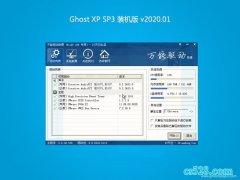 系统之家GHOST XP SP3 精选装机版【v2020.01】