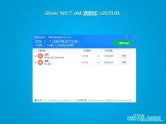 系统之家GHOST WIN7 (64位) 特别旗舰版 V2020.01月(免激活)