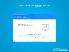 系统之家GHOST Win7x86 全新旗舰版 2020年01月(激活版)