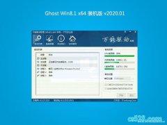 系统之家Ghost Win8.1 64位 家庭装机版v202001(自动激活)